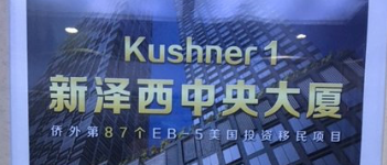 NYT-AP: Jared Kushner's Sister Woos China's 'Golden Visa' Investors with Pitch on Proposed Development In Jersey City, New Jersey